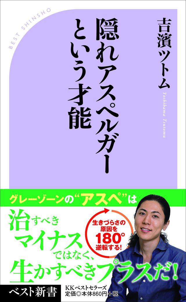 画像: 日本人の20人に1人...アスペルガー症候群のグレーゾーンに位置する「隠れアスペルガー」の人々
