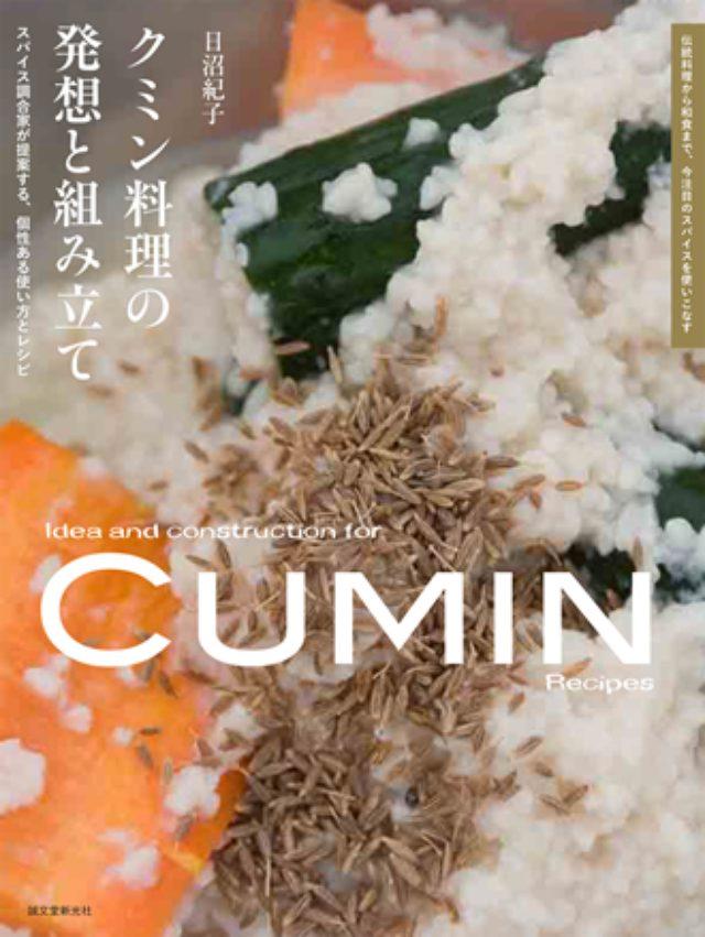 画像: クミンひとつあれば料理が香り豊かに! 普段の定番料理にプラスするだけの簡単レシピ