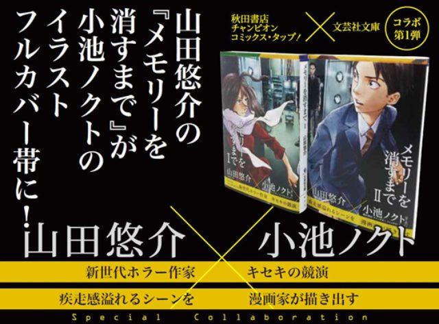 画像: キセキの競演! 山田悠介『メモリーを消すまで』が小池ノクトのイラストフルカバー帯で登場