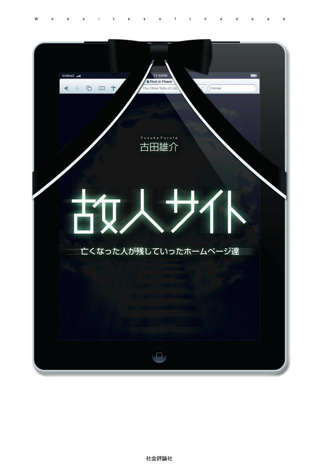 画像: 「故人サイト」には出版された闘病記にはない生々しさがある―古田雄介さんインタビュー【前編】