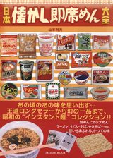 画像: あなたの「即席めん」の思い出は? 国民食の歴史を懐かしの商品と共に振り返る
