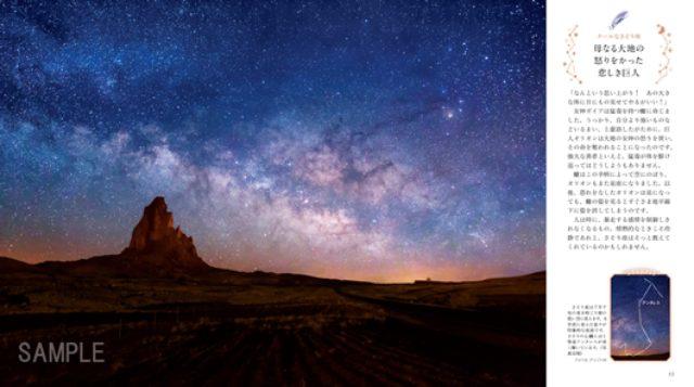 画像: 思わず夜空を見上げたくなる! ロマンティックな星空写真集が誕生