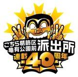 画像: 『こち亀』連載40周年! 「こち亀展」9月に開催決定!