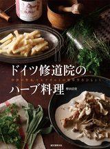 画像: 健康料理として再び注目! 中世の修道院でのハーブ料理を家庭でも簡単に!
