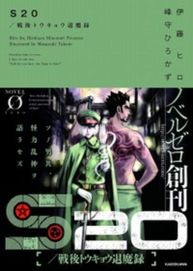 画像: ラノベ卒業者の心に刺さる!昭和史&伝奇版『フォレスト・ガンプ』といえる『S20』に注目!!