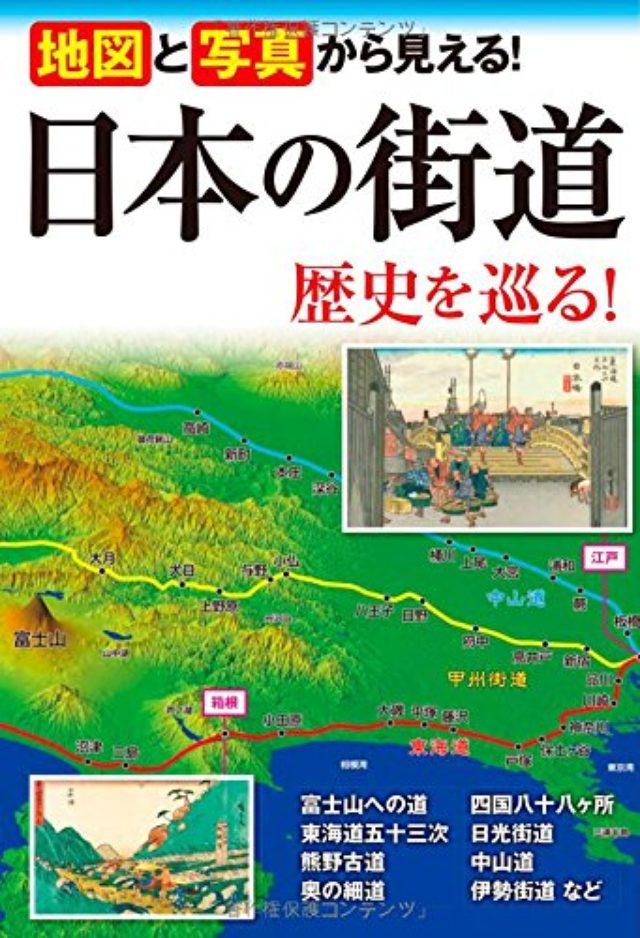 画像: 日本のシルクロードとは?「街道」の歴史がこんなに面白いなんて!