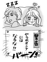 """画像: ヤラれ女になるな! 婚活成功の決め手は""""男性は性的メリットを優先する""""「ちんころじ~」にあり!【前編】"""