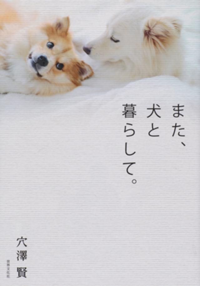 画像: ペットロスから立ち直らせてくれたのはやっぱり2匹の犬でした...すべての愛犬家に贈る『また、犬と暮らして。』