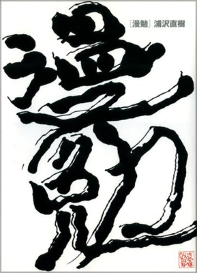 画像: 『浦沢直樹の漫勉』シーズン2放送決定に漫画ファン歓喜!「待ってました!」「好きな漫画家さんばっかり!」