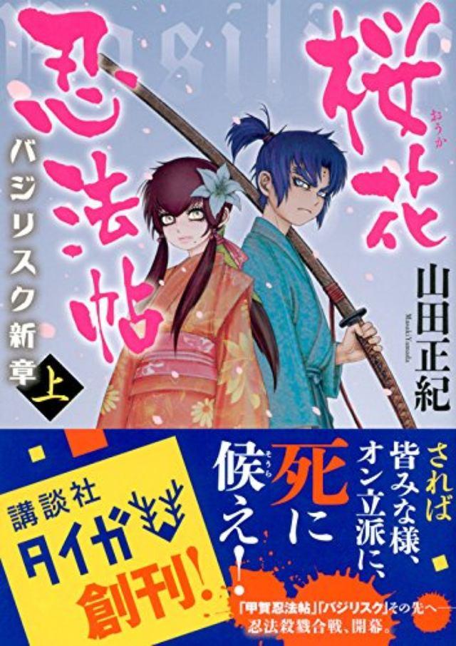 画像: 忍術対決の極致!『バジリスク』の新章を見逃すな!!