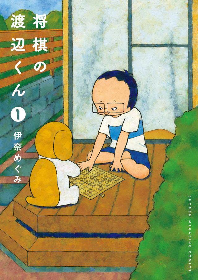 画像: 天才棋士の日常を妻が描いてみたら大反響。「この漫画、主人公がいいよね」by渡辺明。 『将棋の渡辺くん』インタビュー【後編】