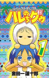 画像: コミックス3作品が同時発売に! いま一番アツいマンガ家・金田一蓮十郎ってどんな作品を描いているの?