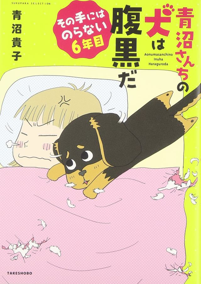 画像: 愛犬との熾烈な攻防戦? 愛犬家が共感しまくる犬コミックエッセイ!!