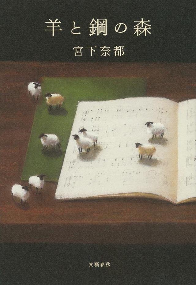 画像: ピアノの調律に魅せられた青年を通して描かれる、生きることの意味と歓び【2016年本屋大賞ノミネート『羊と鋼の森』(宮下奈都)】