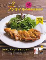 画像: がっつり食べて脂肪を燃焼! ダイエットにぴったりの肉おかずレシピ大集合!