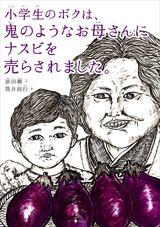 画像: 話題の絵本『鬼ナス』 見た目はホラー! でも泣ける...! そのわけは「親の覚悟」と「親の愛情」