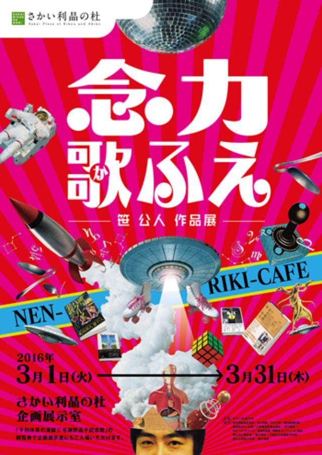 画像: 蜷川幸雄、糸井重里も絶賛!現代歌人・笹公人の作品展「念力歌ふぇ」開催!【3/1~3/31】