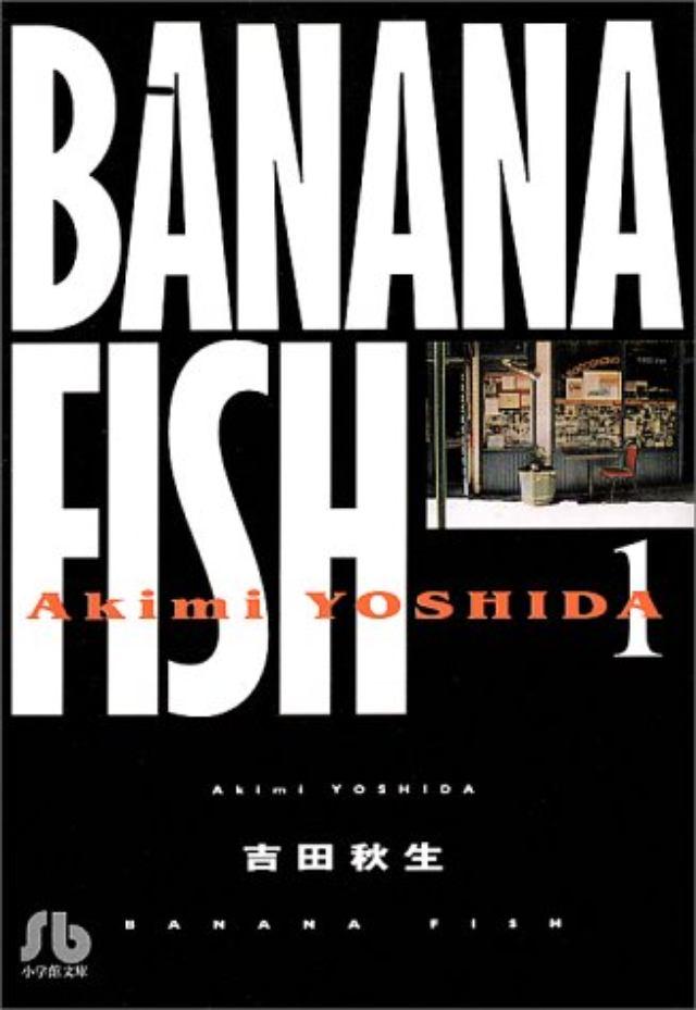 画像: 『海街diary』の作風はファンにとって衝撃だった? 吉田秋生の過去作品を振り返る