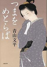 画像: いつの世も変わらぬ女性の強さとしたたかさ! 武家社会に生きる男女の機微を描いた直木賞受賞作