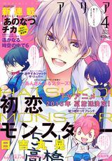 画像: TVアニメ「初恋モンスター」2016年夏放送決定! 『アリア』4月号表紙に登場!