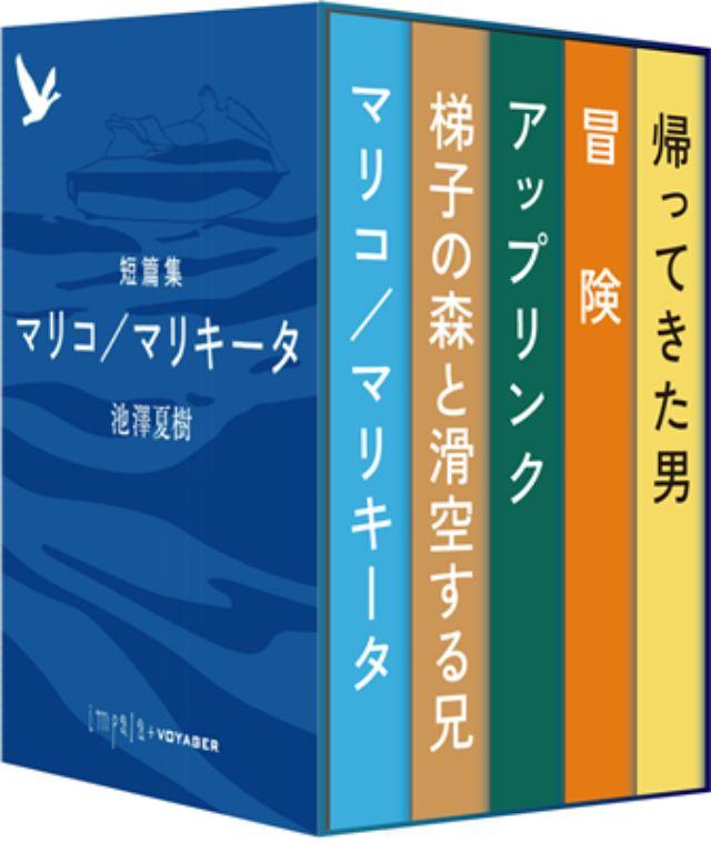 画像: 芥川賞受賞作『スティル・ライフ』も! 池澤夏樹の電子書籍がついに「Kindleストア」でも販売開始