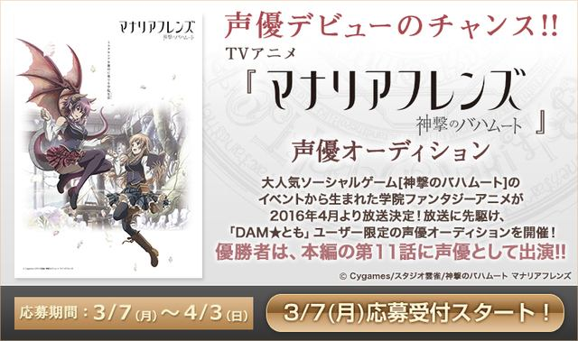 画像: TVアニメ「神撃のバハムート マナリアフレンズ」が、第一興商とタイアップし、一般から声優を募集する「声優オーディション企画」を開催!