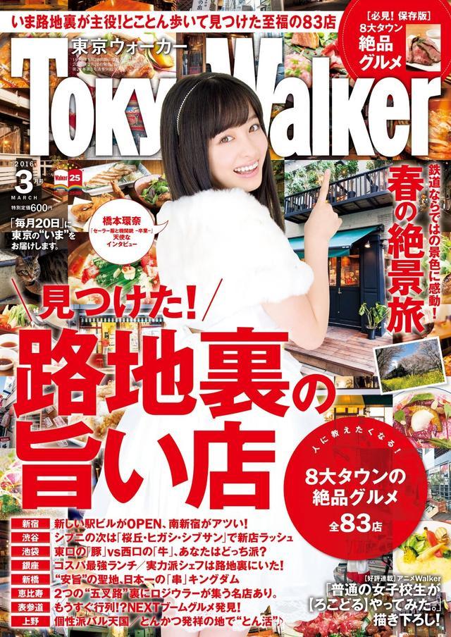 画像: 12年の時を経て再び週刊化! 電子雑誌『週刊 東京ウォーカー+(プラス)』創刊!