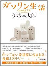 画像: 伊坂幸太郎『ガソリン生活』文庫版発売! 初版には書き下ろし番外編「ガソリンスタンド」付き