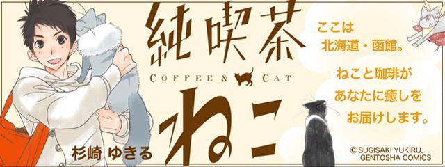 画像: 【連載】純喫茶ねこ 第2話「2杯目」