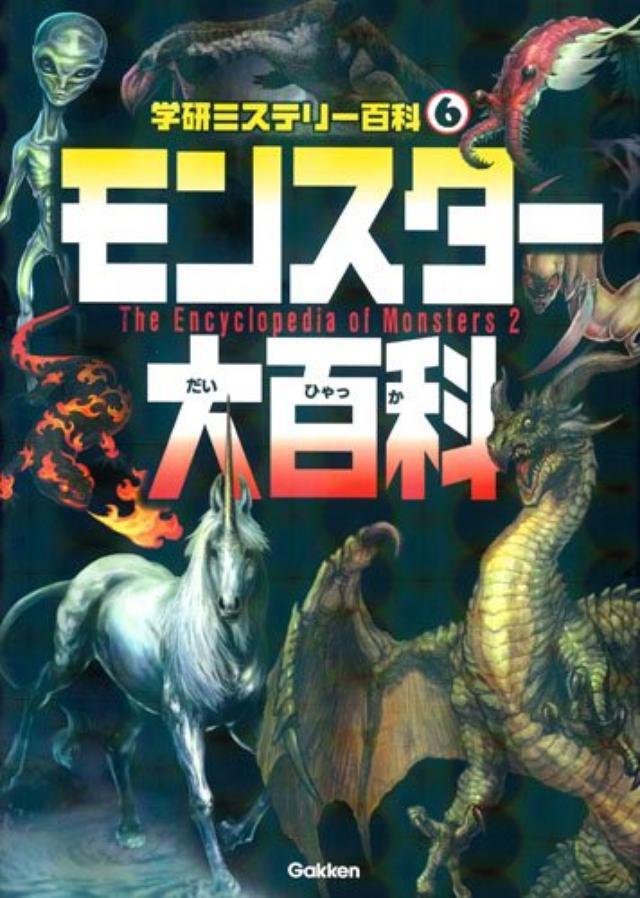 画像: ドラゴン・ツチノコからマイナーすぎる未確認生物まで! 世界のモンスターがこれ1冊で分かる大百科