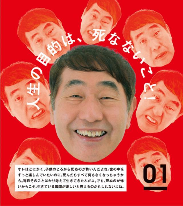 画像: 愛されるクズ・蛭子さんの日めくりカレンダーに救われる!「空気を読んでそんなにいいことあります?」
