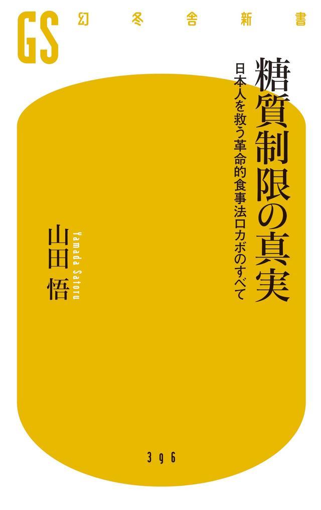 画像: カロリーよりも糖分に注意しよう! 糖質制限「ロカボ」食が日本人を救う?