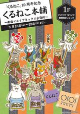 画像: 『くるねこ』10周年記念!猫ぎうぎう!「くるねこ本舗」期間限定ショップが登場〜サイン会も開催!