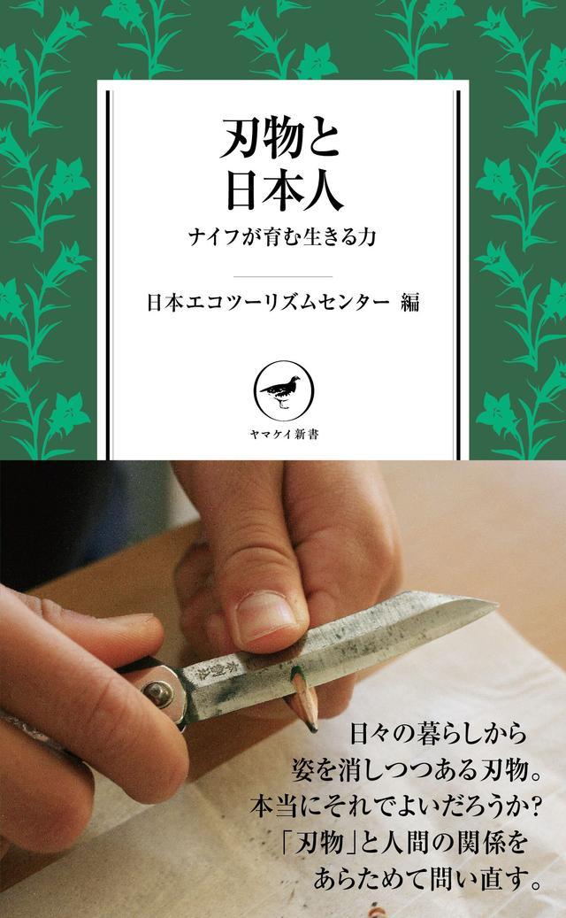 画像: 今の時代に、子どもにナイフで鉛筆を削らせることの意義