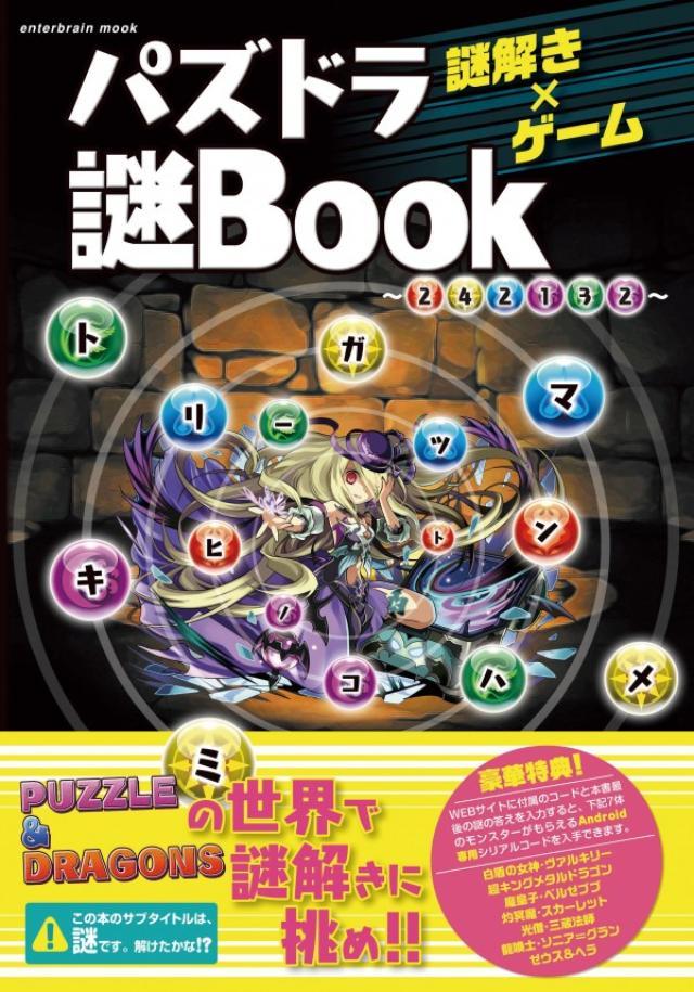 画像: 「パズドラ」の世界で謎解きに挑め!! 『謎解き×ゲーム パズドラ謎BOOK』発売