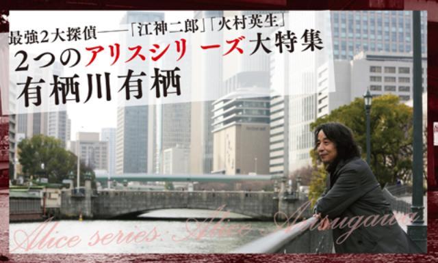 画像: 【ダ・ヴィンチ2016年4月号】「二つのアリスシリーズ 有栖川有栖」特集番外編