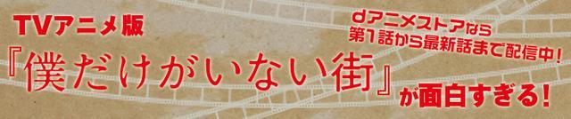 画像: TVアニメ版『僕だけがいない街』が面白すぎる! dアニメストアなら第1話から最新話まで配信中!