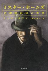 """画像: 映画『Mr.ホームズ 名探偵最後の事件』3月18日公開! 心の変容を""""謎解き""""するのは93歳のシャーロック・ホームズ"""