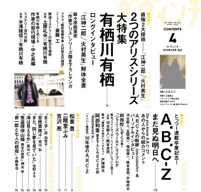 画像: 【ダ・ヴィンチ2016年4月号】目次をチェック!