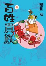 画像: 知られざる農家の裏事情!荒川弘の『百姓貴族』4巻が発売!