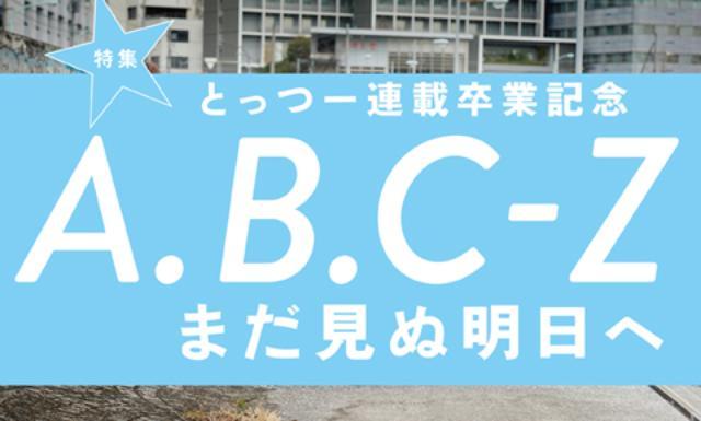画像: 【ダ・ヴィンチ2016年4月号】「A.B.C-Z まだ見ぬ明日へ」特集番外編