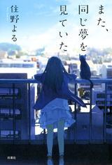画像: 『キミスイ』以上の感動作! 住野よる最新作は幸せを探す、小学生の女の子の不思議な物語