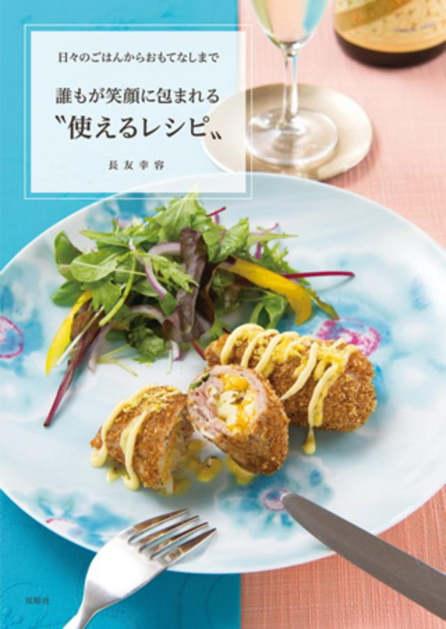画像: 人気料理教室を主宰するフードクリエイターが教える、料理上達のヒントとおもてなしの心