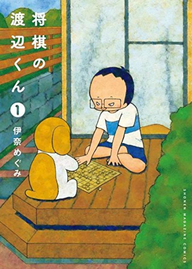 画像: 天才棋士の素っ頓狂なプライベートを、妻がほのぼの漫画で描く怪作!『将棋の渡辺くん』