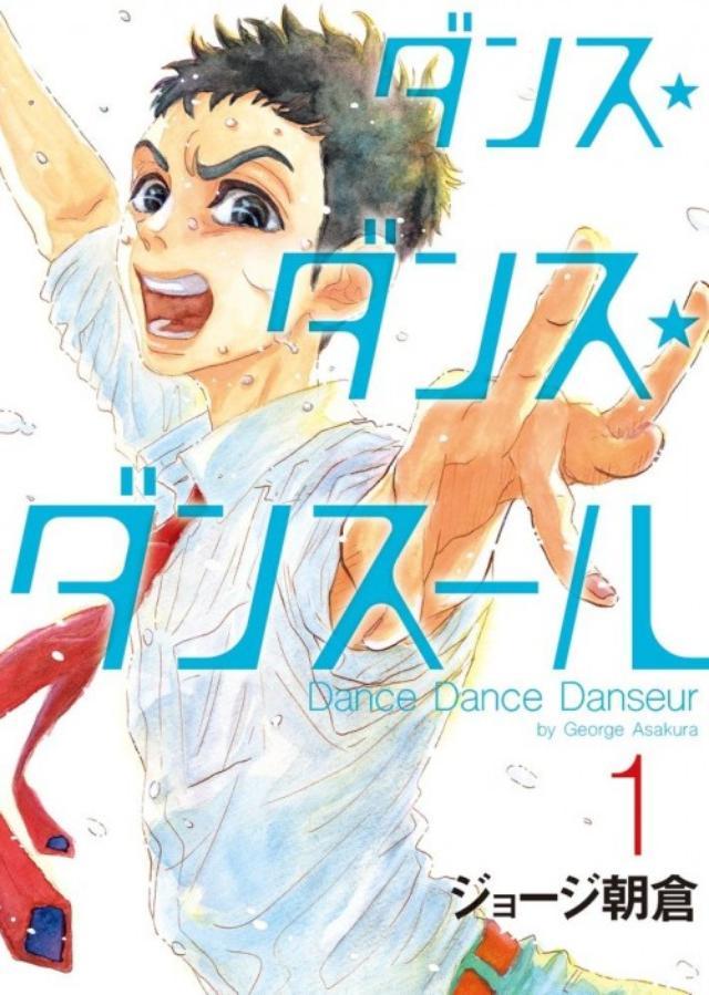 画像: 綾野剛が演じて話題になった『ピースオブケイク』のマンガ家・ジョージ朝倉最新作『ダンス・ダンス・ダンスール』は、男子バレエと青春がターンする!