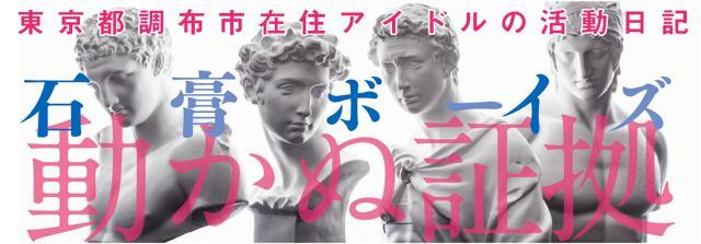 画像: 【第32回】「いしぼ」の未来とは?/統括プロデューサー・成田耕祐インタビュー
