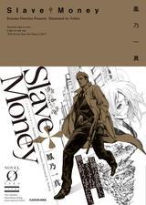 画像: JKの奴隷となった男が大金稼ぎのために殺戮ゲームへ身を投じる! ラノベの正統進化型エンタメノベル『Slave†Money』
