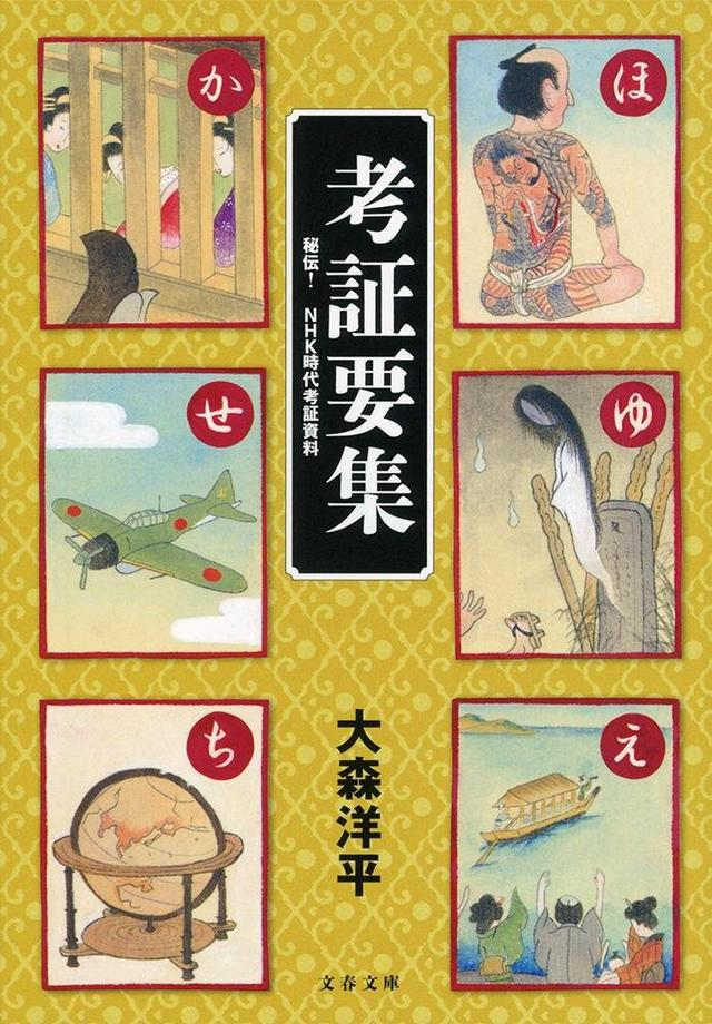 画像: 【言葉の歴史】「マジで!?」「大都会」は江戸時代から使われていた
