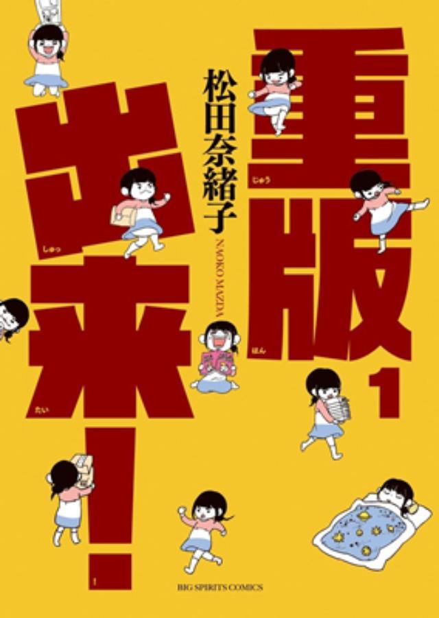 画像: TVドラマ『重版出来!』キャストに原作者もファンも期待大!原作者・松田奈緒子「凄かろうこの顔ぶれ...」