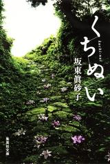 画像: 島国日本が生んだ社会構造、ムラ社会。集落に隠された秘密と忍び寄る恐怖!